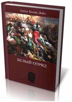 """Артур Конан Дойл - """"Белый отряд"""" (Аудио Книга)"""