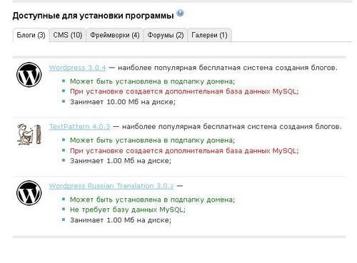 Установка программ в панели управления хостинга SpaceWeb