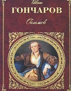 И. А. Гончаров - Обломов (Аудио Книга)
