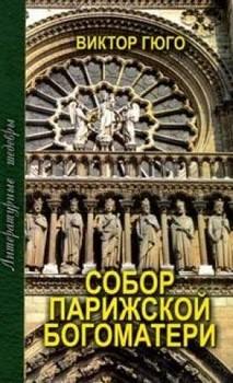 Собор парижской богоматери - Виктор Гюго (Аудиокнига)