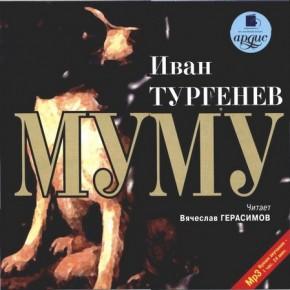 И.С. Тургенев - Му-му (Аудио Книга)
