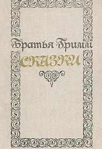 Гримм Якоб, Гримм Вильгельм - сборник Аудиосказок