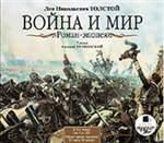 Л.Н.Толстой - Война и мир (Аудиокнига)