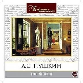 А.С. Пушкин - Евгений Онегин (Аудио Книга)