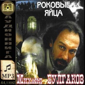 М.А. Булгаков - Роковые яйца (Аудио Книга)