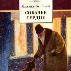 М.А. Булгаков - Собачье сердце (Аудио Книга)