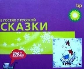 В гостях у русской сказки (Аудио)
