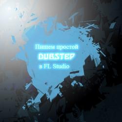 Делаем DUBStep в FL для новичка + исходник
