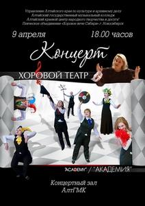 Сегодня в столице Алтайского края состоится концерт хорового театра «Академия»