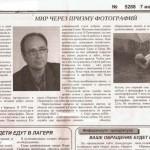 Публикация статьи про Сергея в газете Барнаула