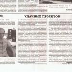 Публикация статьи про Максима Глушкова в газете Барнаула
