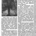 """Публикация в газете статьи: """"Где Татьяна, там все расцветает"""""""
