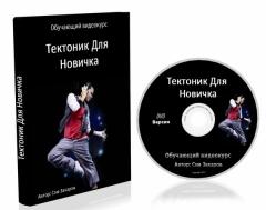 """""""Тектоник Для Новичка"""""""