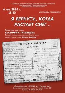 В Алтайской академии культуры и искусств пройдёт концерт посвящённый Дню Победы «Я вернусь, когда растает снег...»